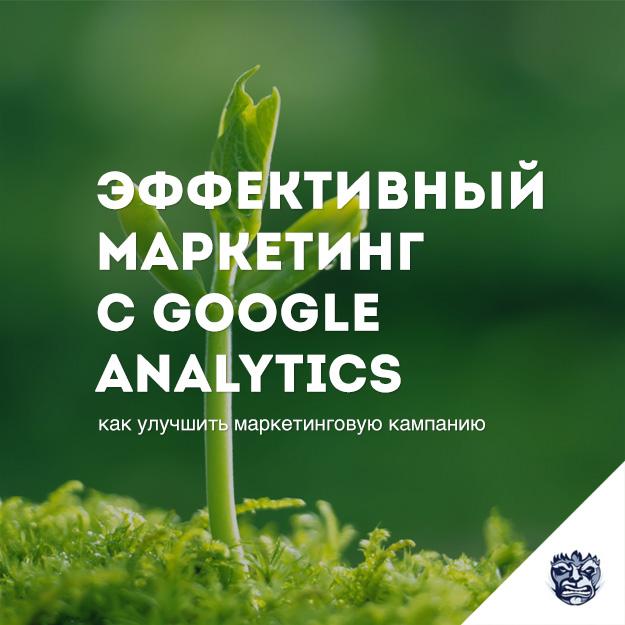 Эффективный контент-маркетинг с Google Analytics