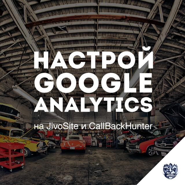 Как настроить Google Analytics на JivoSite и CallBackHunter