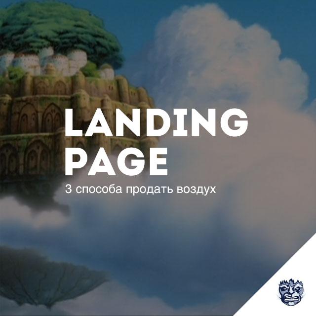 Как продавать воздух на landing page