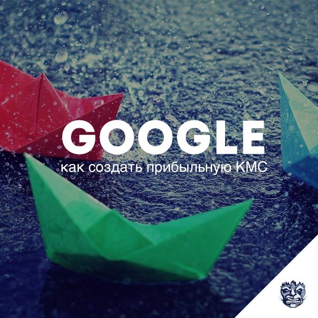 Реклама в Google или 3 простых шага к созданию прибыльной КМС
