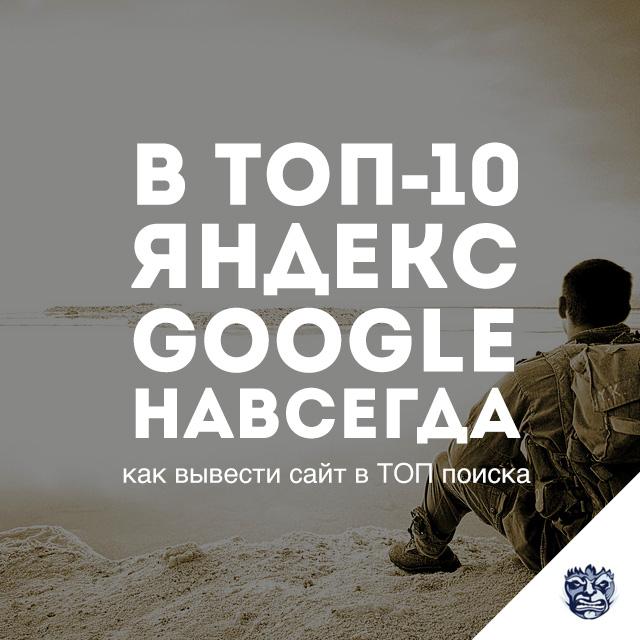 Как вывести сайт в ТОП Яндекс, Google, Rambler