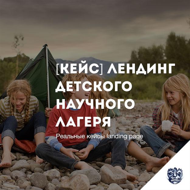 kejs-lending-detskogo-nauchnogo-lagerja
