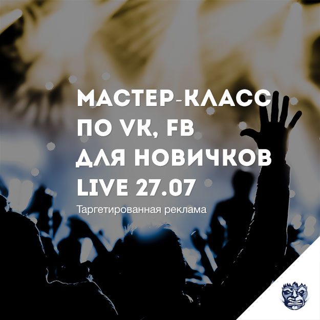 kurs-po-targetirovannoj-reklame-dlja-novichkov-(1)