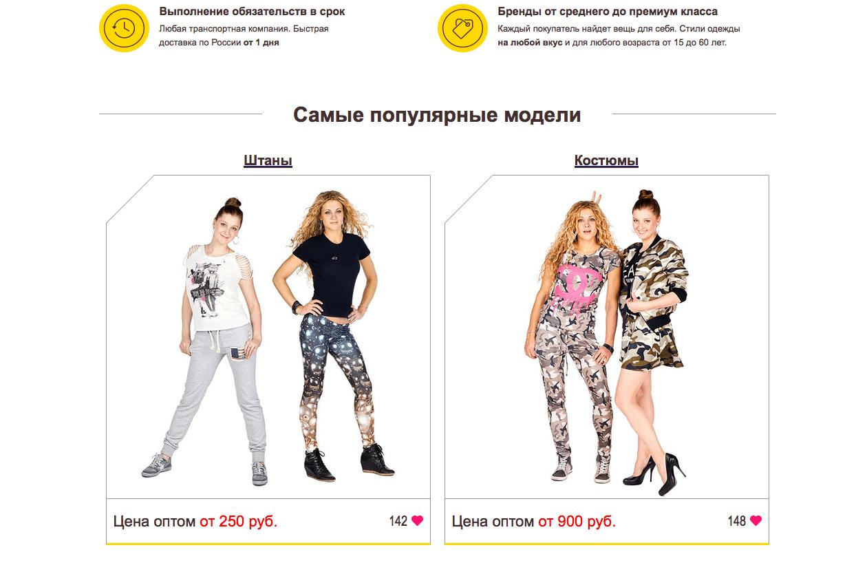 Как сделать интернет магазин продажи одежды значки на сайт сделать стартовой