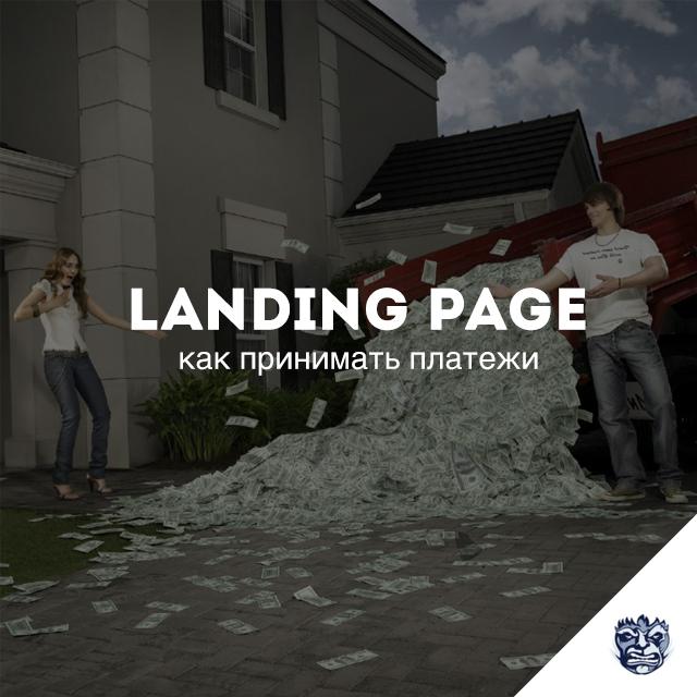 Как принимать платежи при помощи landing page