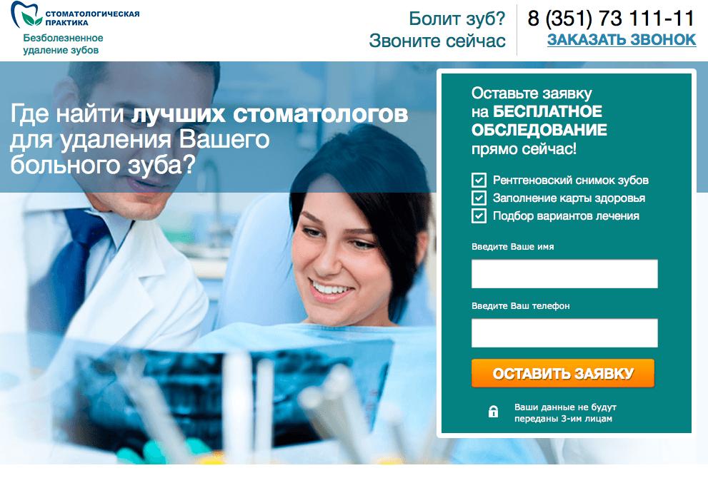 landing page stomatologia