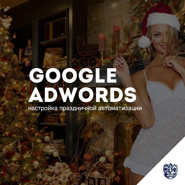 Настройка автоматизации Google AdWords