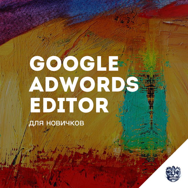 Настройка Google AdWords Editor для новичков