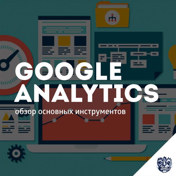 obzor-google-analytics-osnovnye-instrumenty