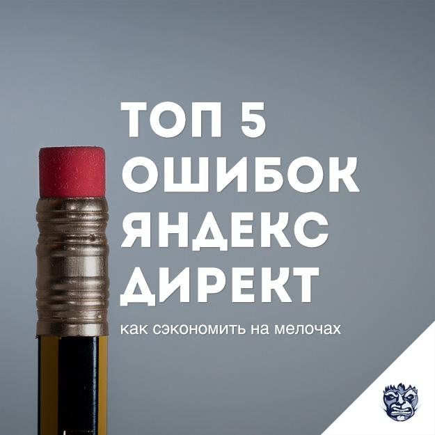 Ошибки Яндекс Директ