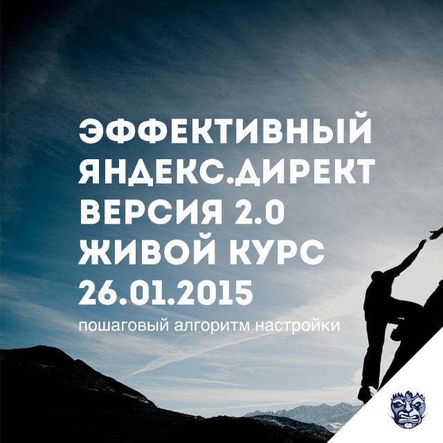 Эффективный Яндекс Директ 2.0 - живой курс 26.01.2015