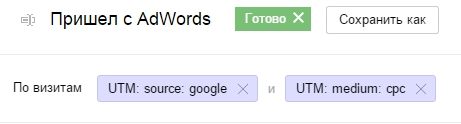 "Сегмент ""Пришел с AdWords"""
