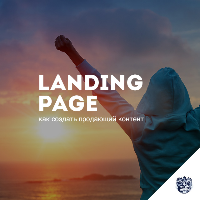 Продающий контент для landing page