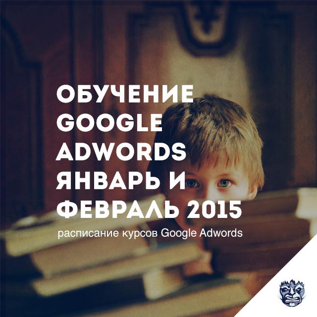 Расписание курсов Google Adwords на Январь-Февраль