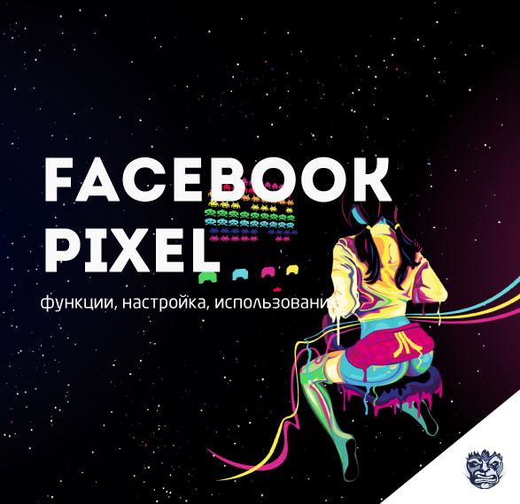 retargeting-v-facebook-facebook-pixel-funkcii-nastrojka-ispolzovanie