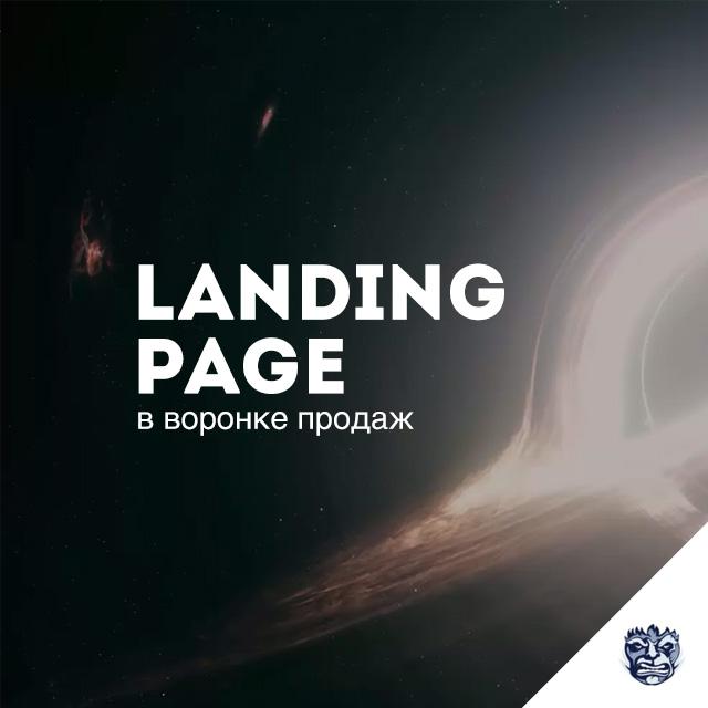 Конверсия Landing page в воронке продаж