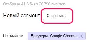"""""""Сохранить"""" Сегмент"""