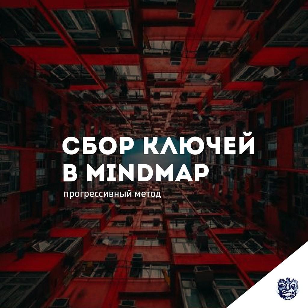 Прогрессивный метод сбора ключевых слов в MindMap