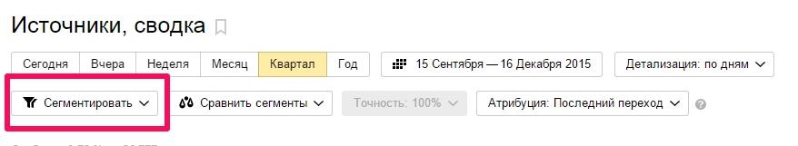 """Кнопка """"Сегментировать"""""""