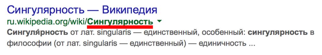 SEO friendly url кириллицей в Google по запросу «сингулярность»