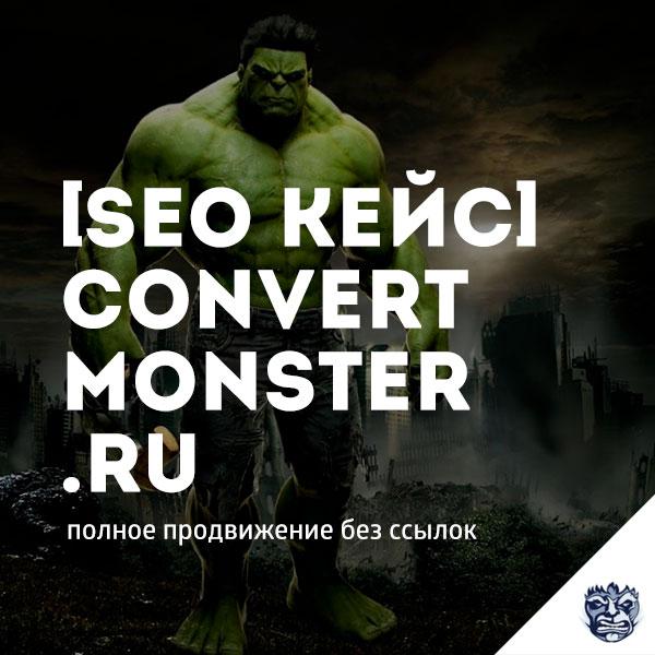seo-kejs-convertmonster-ru