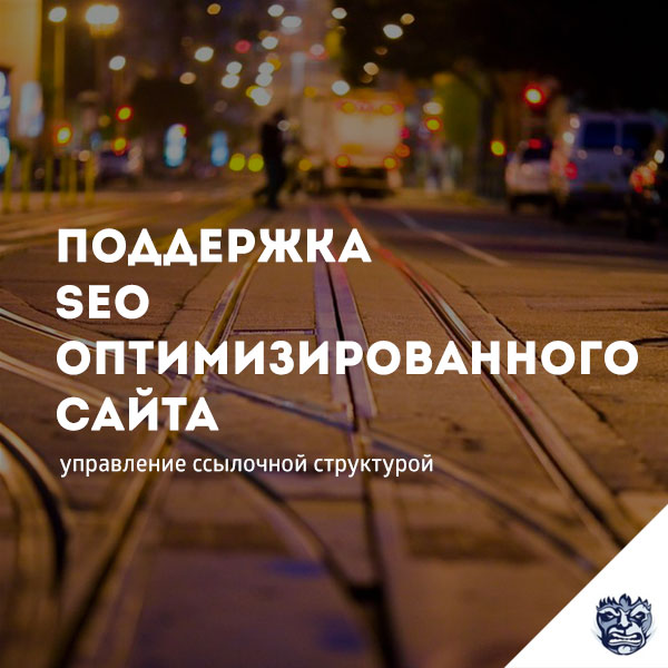 seo-podderzhka-optimizirovannogo-sajta