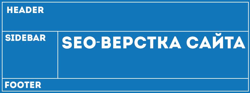 SEO-верстка сайта верстальщику на заметку