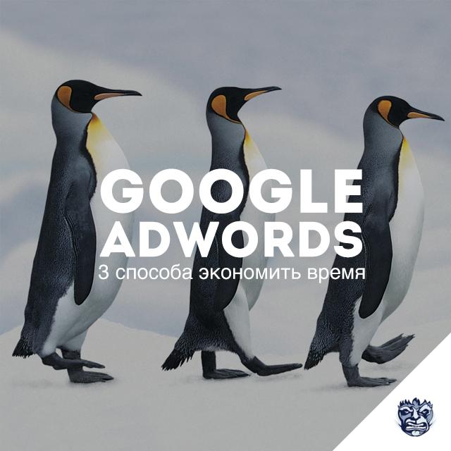 Три способа экономить время в Google AdWords