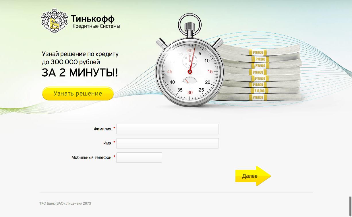 Выдаем кредиты на Landing page за 2 минуты