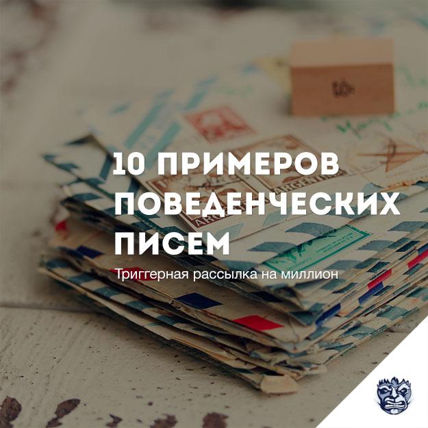 triggernaja-rassylka-na-million-10-primerov-povedencheskih-pisem
