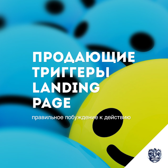 Триггеры landing page и примеры побуждения к действию