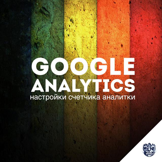 Правильная настройка счетчика аналитки Google Analytics