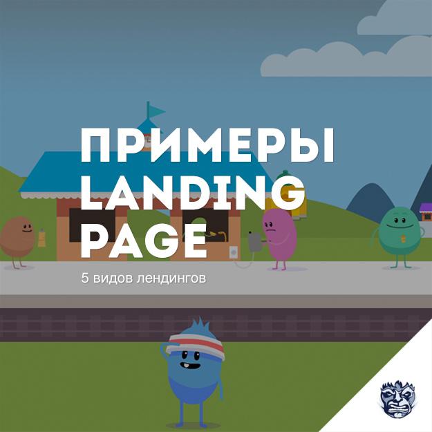 Виды landing page для различных задач в примерах