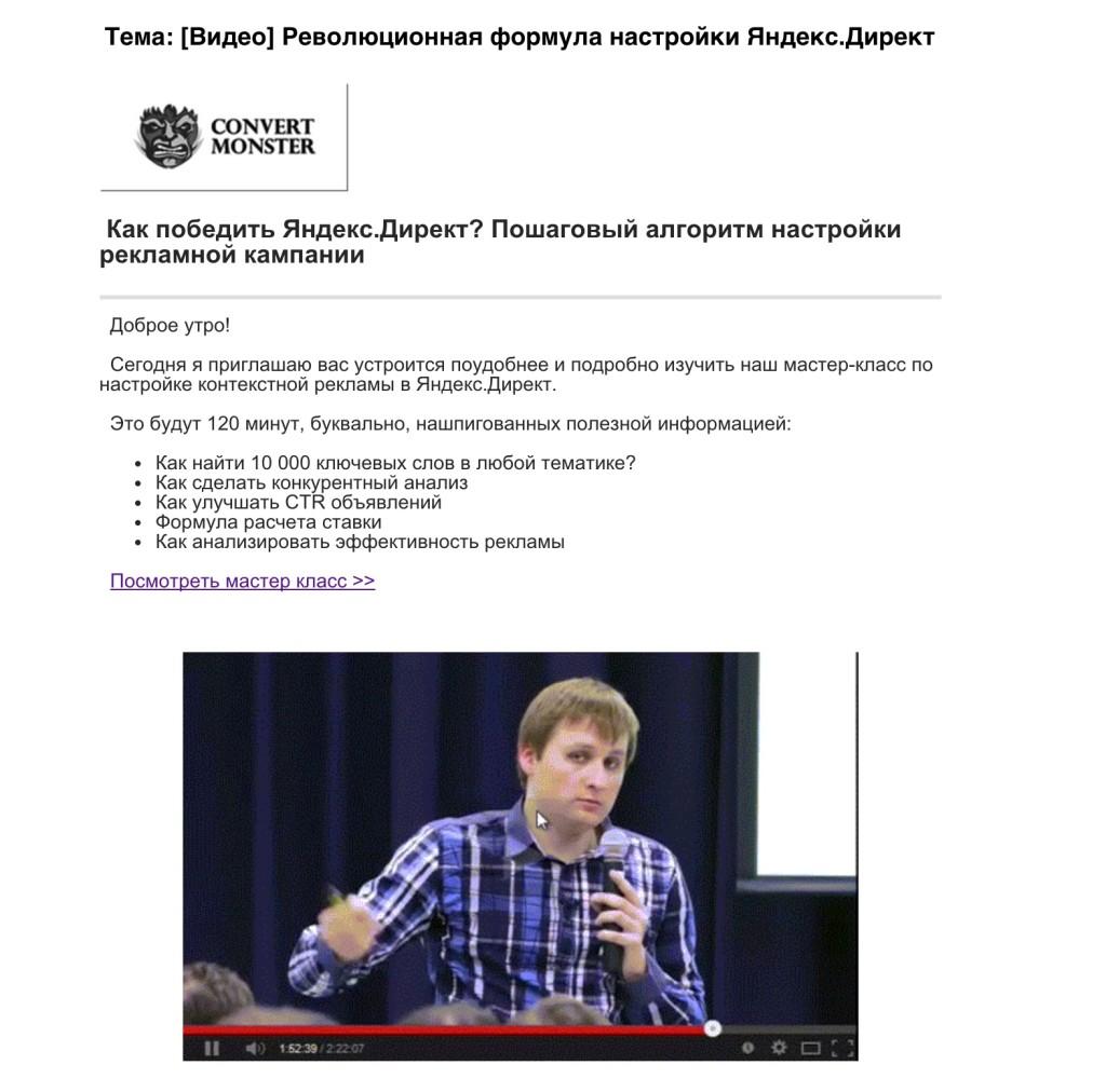 Письмо на просмотр видео