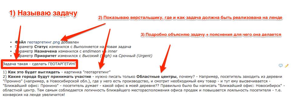 Пример оформления ТЗ на правки