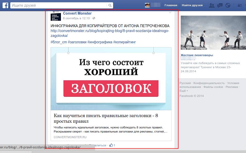 Реклама в Фейсбуке в ленте новостей