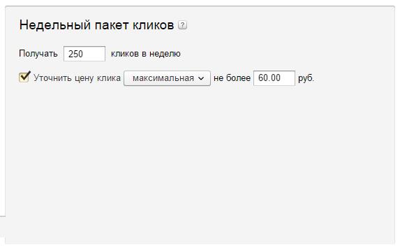 Директ: Недельный Пакет Кликов