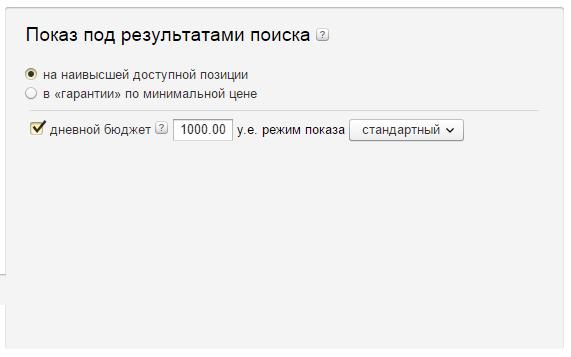 Директ: Показ под Результатами Поиска.