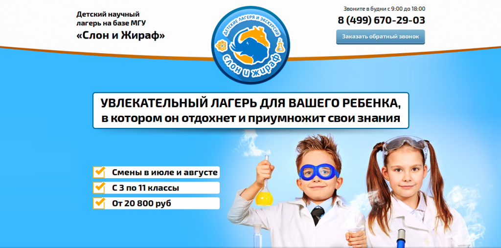 Первый экран лендинга детского научного лагеря