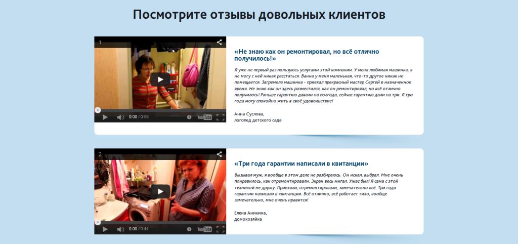 блок с видео отзывами по ремонту стиральных машин