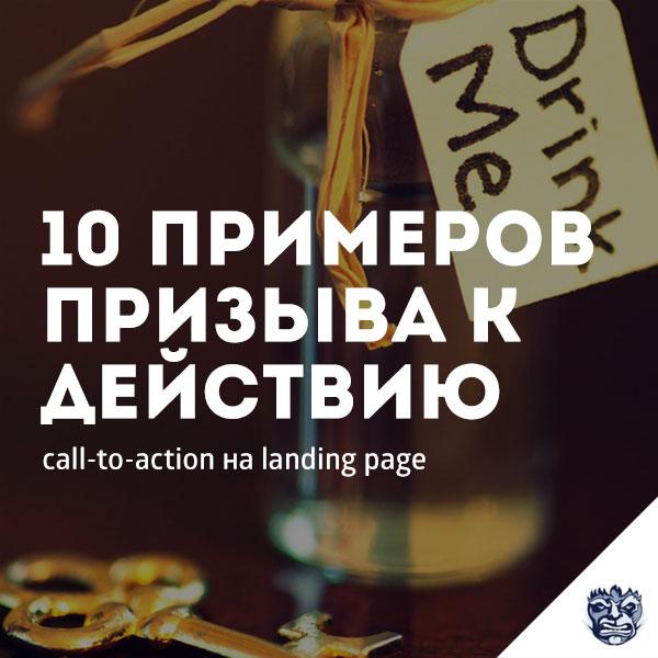 10-primerov-prizyva-k-dejstviju