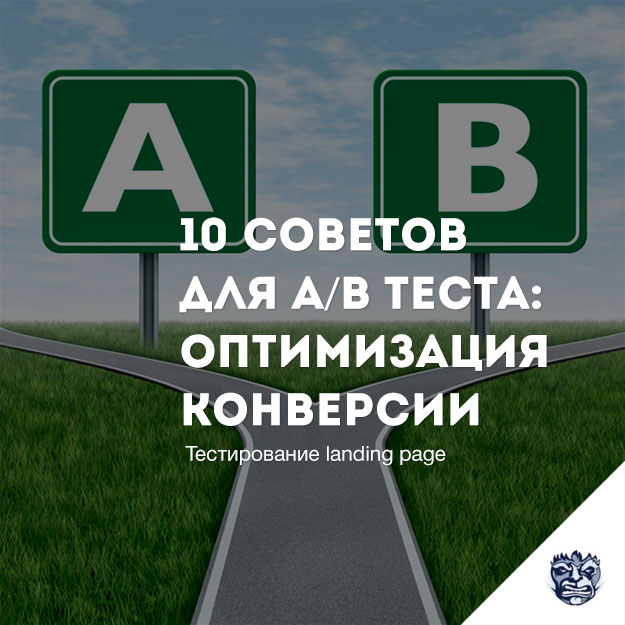 10-sovetov-dlja-a-b-testa-ot-veteranov-optimizacii-konversii