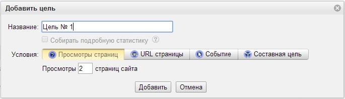 Настройка целей в Яндекс Метрике - просмотры страниц
