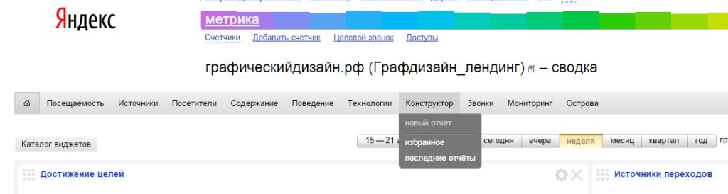 Конструктор отчетов Яндекс Метрики