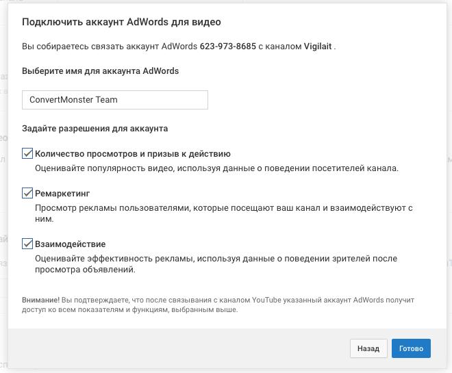 связь adwords и youtube