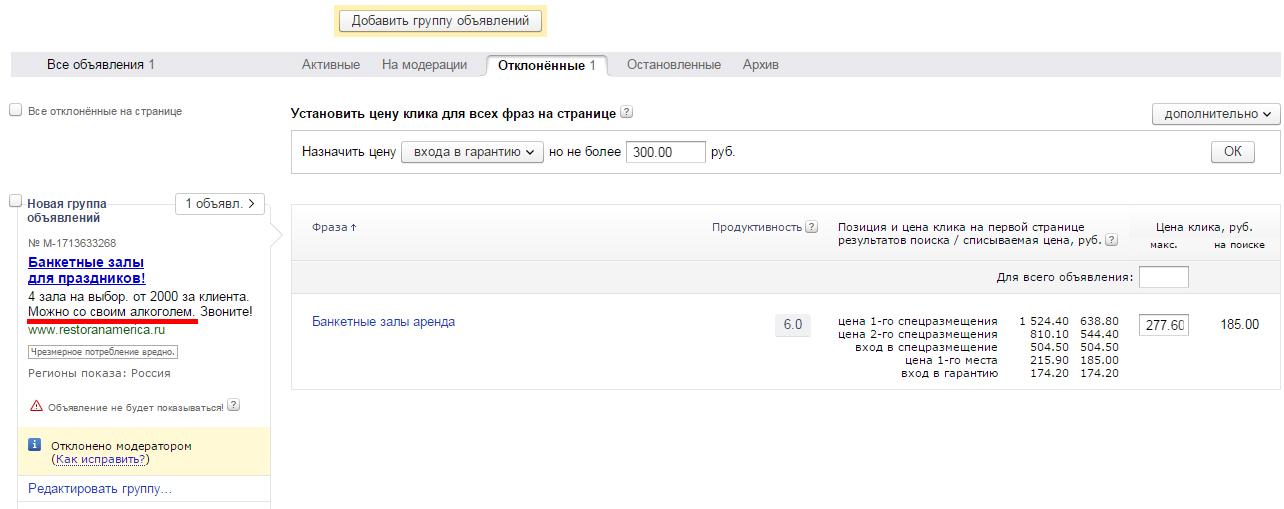 alkogol direct Как быстро пройти модерацию в Яндекс.Директ sajt dizain prodvizhenie