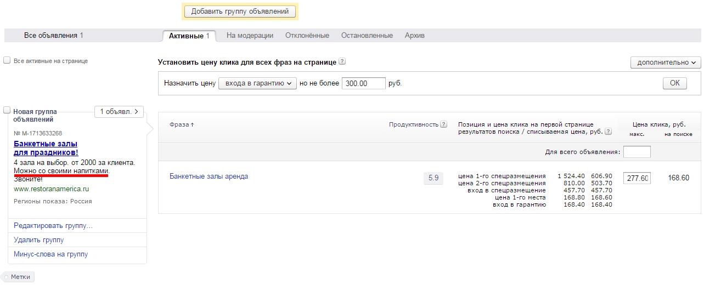 napitki direct Как быстро пройти модерацию в Яндекс.Директ sajt dizain prodvizhenie