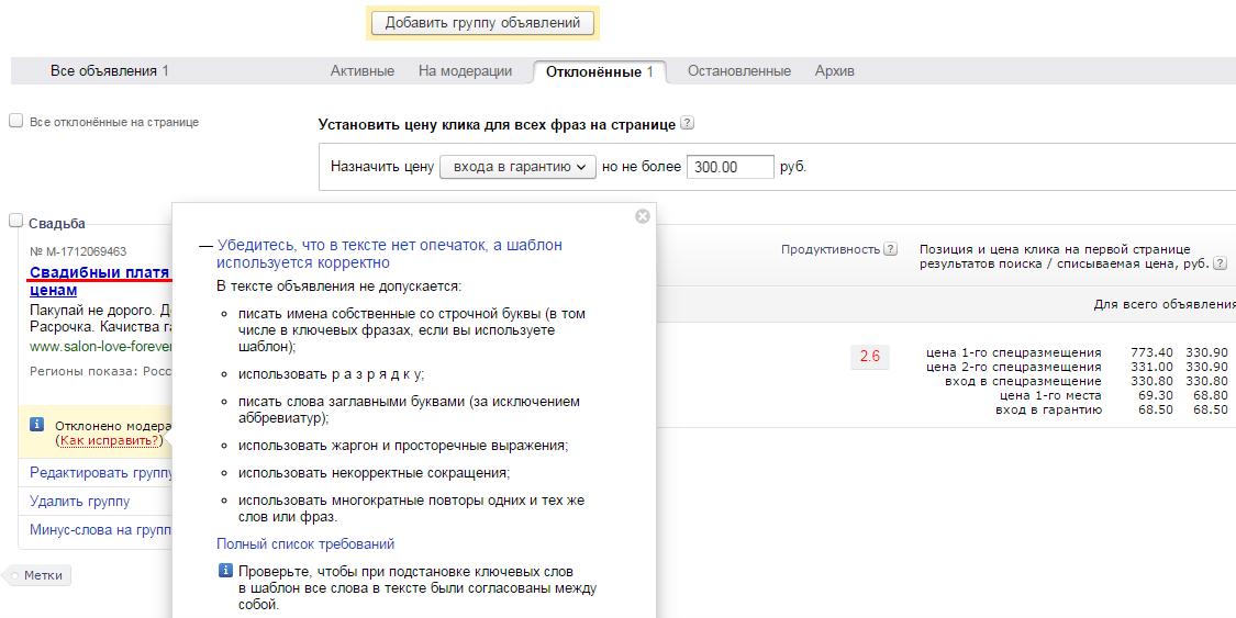 orfografia direct Как быстро пройти модерацию в Яндекс.Директ sajt dizain prodvizhenie