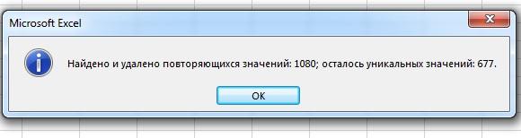 Сортировка_excel_рис_18