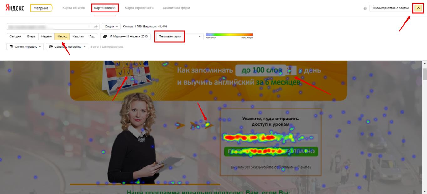 Карта кликов пример